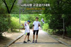 나라사랑 고궁걷기대회 (2016.06.12)
