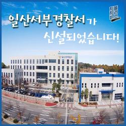 일산서구의 치안을 위해 일산서부경찰서가 신설되었습니다^^!