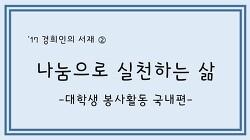 ['17경희인의서재②]나눔으로 실천하는 삶 - 대학생 봉사활동 국내편