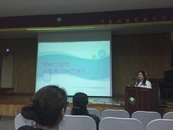 학부모 독서 프로그램 참여 (2016.10.6)
