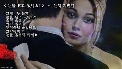 눈물 담고 있나요? - 는개 김잔디
