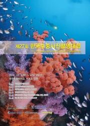 The 27th Korea Underwater Photography Championship