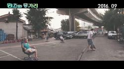[09.08] 왕초와 용가리_예고편