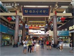중국하이난 자유여행 4박6일 여행후기 5탄 - 푸싱제거리 쇼핑(2일차)