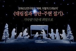[절기예배 자료] 대림절 그리고 성탄-주현 절기: 기다림 가운데 희망으로