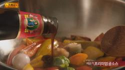 이금기 TVCF * 평범한 우리집 요리에 변화가 시작됩니다 :)