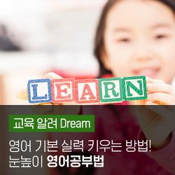 영어 기본 실력을 키우는 방법! 눈높이 영어공부법