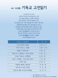[소식] 모새골 기독교 고전 읽기