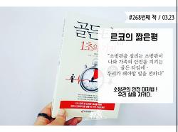 박승균 - 골든타임 1초의 기적│생활 속 안전 가이드북, 소방관이 알려주는 안전대처법!