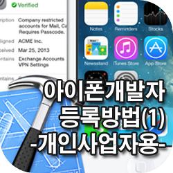 아이폰 개발자등록방법 (개인사업자용) (1)