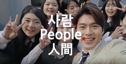 사람과 기술 kt 캠페인을 통해 보는 미래의 기술