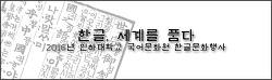 한글, 세계를 품다 - 2016년 인하대학교 국어문화원 한글문화행사 -
