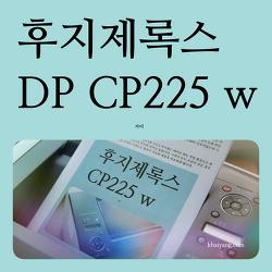 후지제록스 프린터스 컬러레이저 프린트 CP225w 리뷰, 성능,무선인터넷 설정편