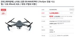 드론 DJI MAVICPRO 구입 예판참여 109만원