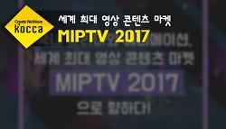 국내 드라마와 애니메이션, 세계 최대 영상 콘텐츠 마켓 MIPTV에 가다!