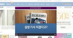 MBC페이지는 강제 광고를 꼭봐야하는 사이트