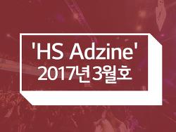HS애드 뉴스레터 <HS Adzine> 2017년 3월호