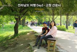 전남 여행 - 고창 선운사 (2017.05.01)