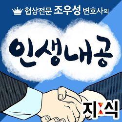 팟캐스트 : 조우성 변호사의 인생내공 1, 2회