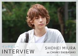 번역┃「좋아하는 사람이 있다는 것(好きな人がいること)」INTERVIEW 미우라 쇼헤이 - 시바사키 치아키 역