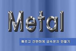 [포토샵 강좌] 금속문자 만들기 (Metal Letter) PSD파일