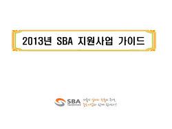 2013년 SBA(서울산업통상진흥원) 지원사업 가이드