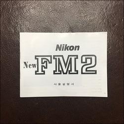 니콘 FM2, 미놀타 X-300, 미놀타 X-700 설명서