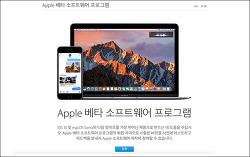 macOS Sierra (맥 OS 시에라), iOS10 퍼블릭 베타 다운로드 설치 하는 법