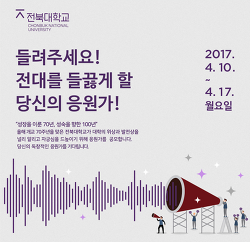 전북대학교 - 개교 70주년 기념 응원가 공모 ( 2017년 4월 17일 마감 )