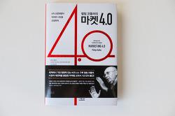 4차 산업혁명을 대비하는 마켓터들이 읽어볼 만한 책 마켓4.0
