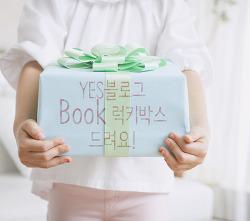 YES24 럭키박스 3탄 이벤트 당첨! 책 선물!