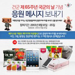 대한민국 국군에게 응원메시지 보내고 경품 받으세요!!!