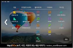 네비게이션추천 파인드라이브 IQ3S 부가 기능 살펴보기