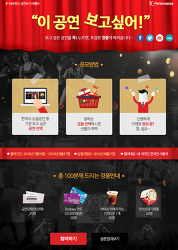 [뮤지컬초대] k-퍼포먼스 넌버벌 공연초대이벤트 참여하고 공연 관람하자!!
