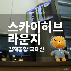 김해공항 국제선 스카이허브 라운지
