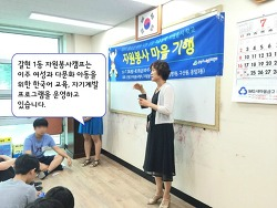 [교육] 갈현1동 자원봉사캠프X교육강사단-한국문화유산을 만들어요