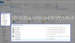 윈도우10 최적화 팁 : 탐색기 최근에 사용한 파일, 폴더 바로가기 표시 없애기