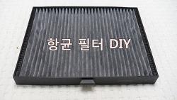 DIY] 너무나 쉬운 자동차 에어컨 필터(향균필터) 교환하기 - 아반떼 XD
