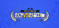 제1차 스드스회담 개최! 인간VS인공지능?!