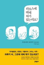 [독서일기] 라오스에 대체 뭐가 있는데요? by 무라카미 하루키