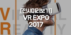 VR EXPO 2017