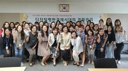 [2016년도 WISET 멘토링사업 공통 직무능력 향상교육]디지털평판경제시대의 경력관리 / 지식소통가 조연심 @한국수력원자력 중앙연구원