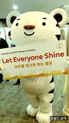 4월 올림픽프렌즈 평창올림픽 성화봉송주자 파트너사 코카콜라 삼성전자 KT 신청 도전해보세요 (2017.5.31 마감)