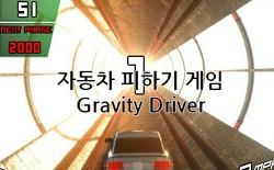 원통 속 자동차피하기게임 - Gravity Driver