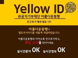 아름다운동행 카카오톡 Yellow ID