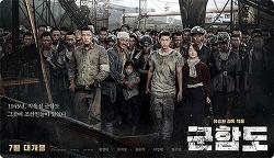 영화 군함도 제작비 그리고 손익분기점!