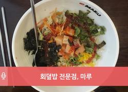 [광주맛집/전남대맛집] 회덮밥 전문점, 마루