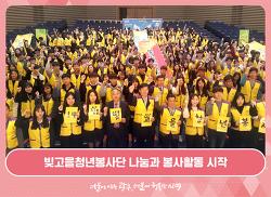 [행정] 제14기 빚고을청년봉사단 발족