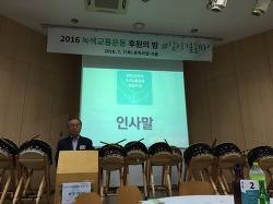 """녹색교통운동 후원의 밤 """"#같이걸을까""""가 개최되었습니다."""
