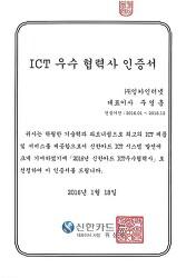 잉카인터넷, '2016년 신한카드 ICT 우수 협력사'로 선정